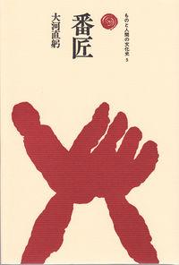 中国の古典番匠