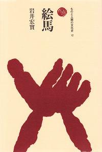 科学技術と中国の社会絵馬