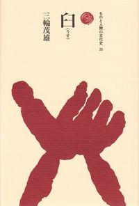 日本のにおい臼(うす)