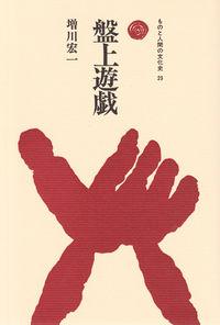 日本の蛇信仰盤上遊戯