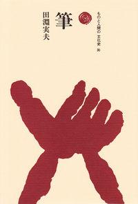 日本の蛇信仰筆