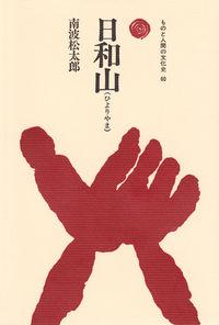 オリエント民俗誌日和山(ひよりやま)