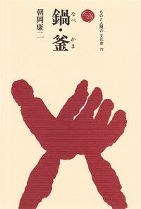 大砲をめぐる社会史鍋・釜(なべ・かま)