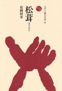 松茸(まつたけ)