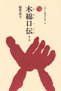 第2版 木綿口伝(もめんくでん)