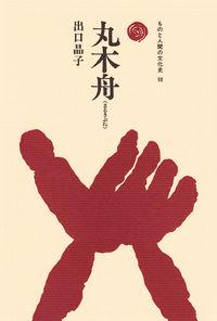 丸木舟(まるきぶね)