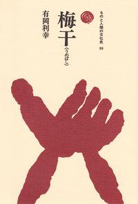 梅干(うめぼし)