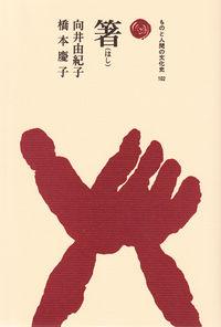 ブナ林の恵み箸(はし)
