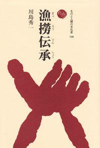 桧皮葺と柿葺漁撈伝承(ぎょろうでんしょう)