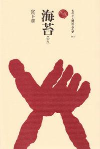 桧皮葺と柿葺海苔(のり)