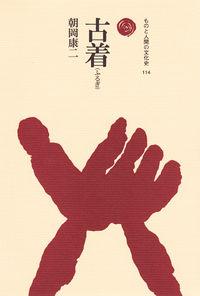 オンデマンド版 古着(ふるぎ)