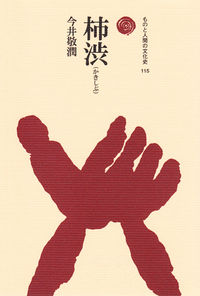 オンデマンド版 柿渋(かきしぶ)
