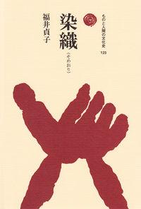 染織(そめおり)