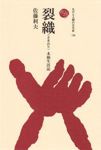 木綿生活誌裂織(さきおり)