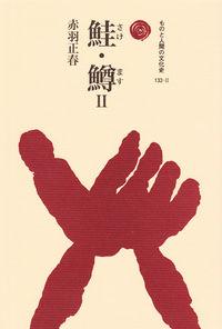 舟・熊・鮭と生存のミニマム鮭・鱒 Ⅱ