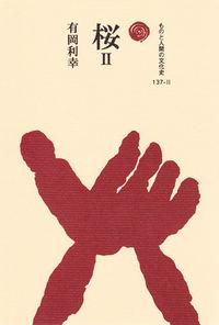 神と人との饗宴桜 Ⅱ
