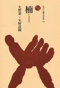 楠(くすのき)