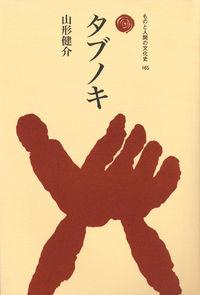 ガンディー思想とその系譜タブノキ