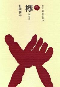欅(けやき)