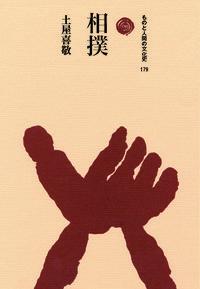 ペスト流行にみる東アジアの統治・医療・社会相撲