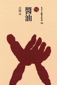 日英図像と作品にみる東方幻想醤油