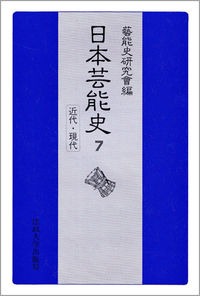 明治20—昭和62近代・現代