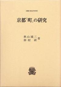 北陸の古代と中世京都「町」の研究