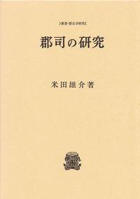 民話・民俗篇郡司の研究