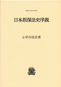 新版・公同沿革史日本担保法史序説