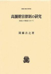 増補版 高麗朝官僚制の研究