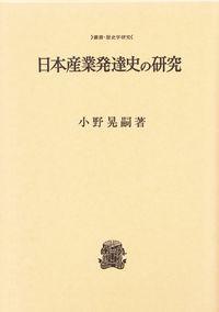 日本産業発達史の研究