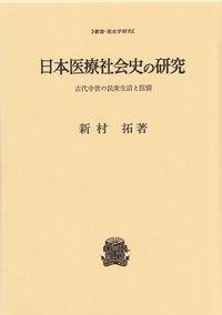 古代中世の民衆生活と医療日本医療社会史の研究
