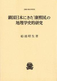 村落・土地制度史研究鎖国日本にきた「康煕図」の地理学史的研究