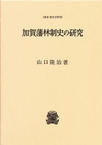 加賀藩林制史の研究