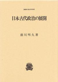 増補版 日本古代政治の展開