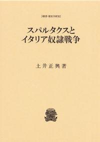 日本中世の社会と政治スパルタクスとイタリア奴隷戦争