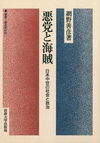 日本中世の社会と政治悪党と海賊