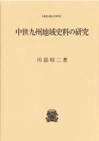 西相模地域を中心に中世九州地域史料の研究