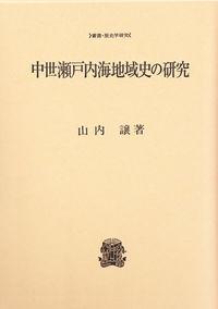 オンデマンド版 中世瀬戸内海地域史の研究