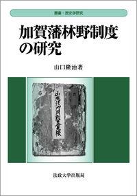 加賀藩林野制度の研究