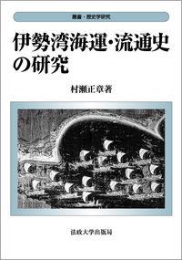 オンデマンド版 伊勢湾海運・流通史の研究