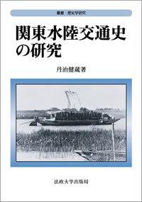 文化史のなかの公武関東水陸交通史の研究