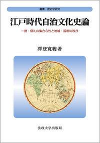 一揆・祭礼の集合心性と地域・国制の秩序江戸時代自治文化史論