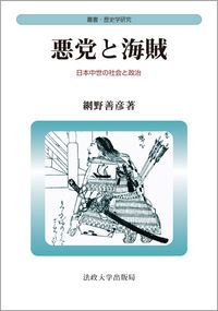日本中世の社会と政治悪党と海賊 〈新装版〉