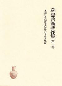 征服と探検の歴史奥羽社会経済史の研究/平泉文化論
