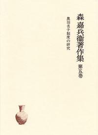奥羽名子制度の研究
