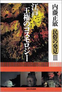 江戸・王権のコスモロジー