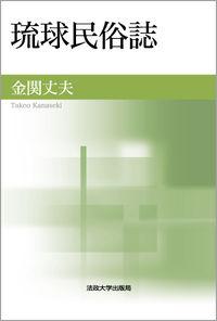 琉球民俗誌