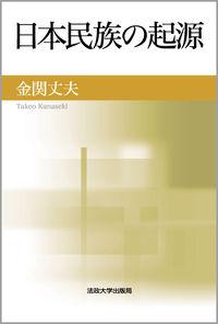日本民族の起源〈新装版〉