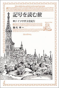 ドイツ中世文化紀行記号を読む旅